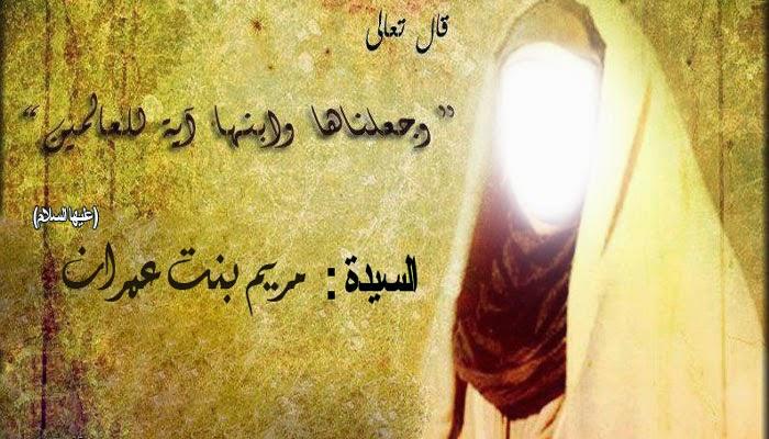 Sosok Wanita Teladan; Maryam binti Imran