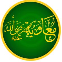 Politik Muawiyah bin Abu Sufyan dalam Pembentukan Dinasti Umayyah