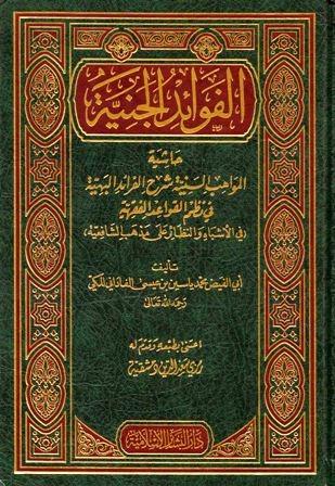 Kaidah Fikih Syaikh Yasin al-Fadani