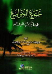 Menjadi Mujtahid Menurut Kitab Jam'ul Jawami'